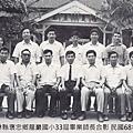33屆雲林縣褒忠鄉龍巖國小33屆畢業師長合影.jpg