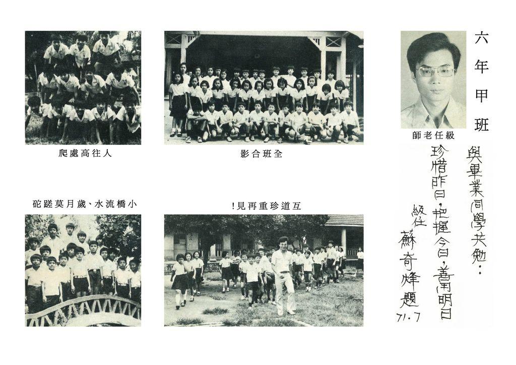 36屆畢業紀念照04甲.jpg