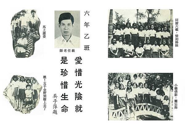 36屆畢業紀念照05甲乙.jpg