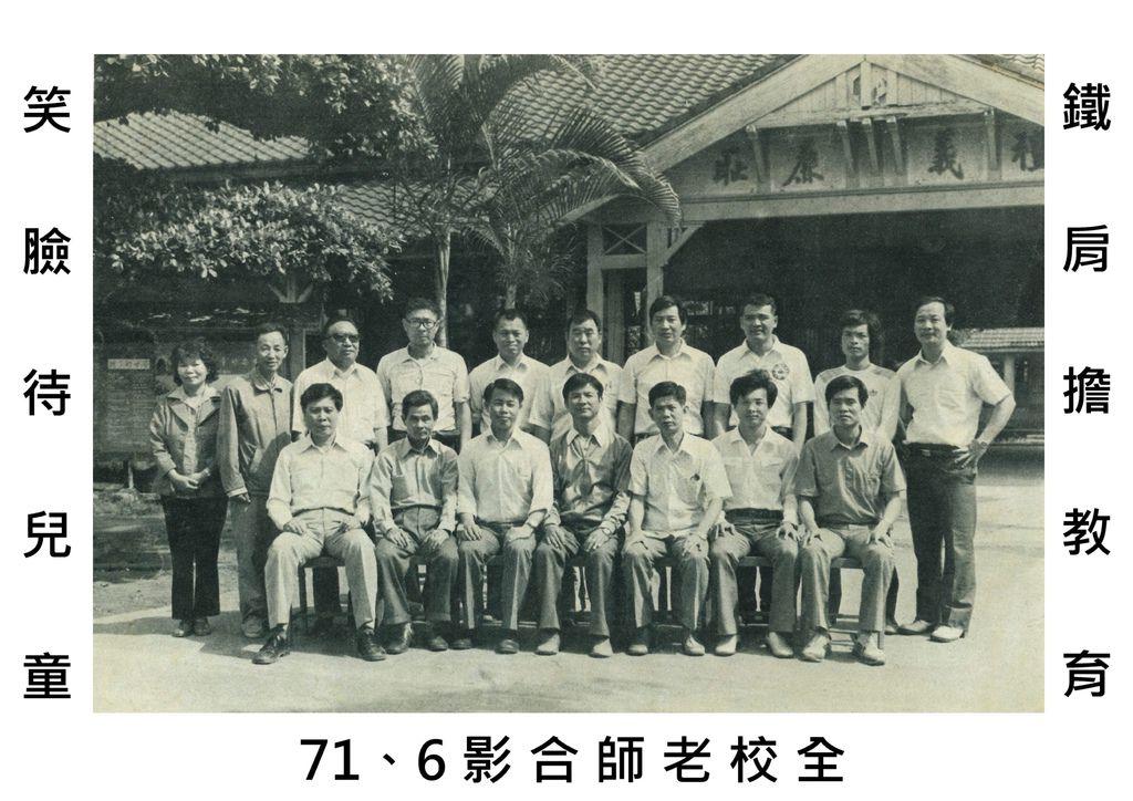 36屆畢業紀念照01.jpg