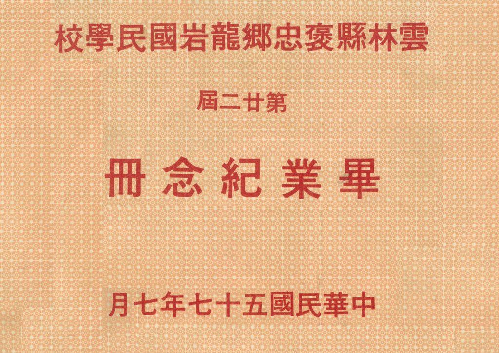 22屆畢業照01.jpg
