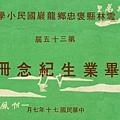 35屆龍岩國小畢業照01.jpg