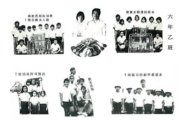 35屆龍岩國小畢業照07.jpg