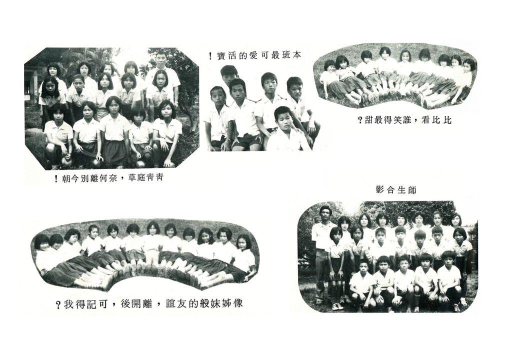 35屆龍岩國小畢業照08.jpg