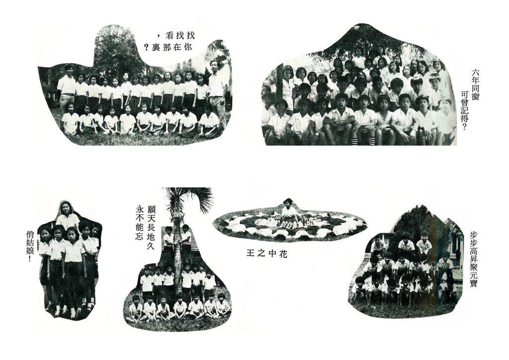 35屆龍岩國小畢業照06.jpg