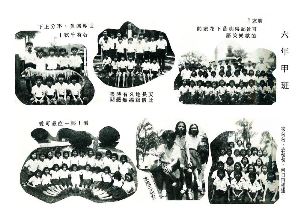 35屆龍岩國小畢業照05.jpg