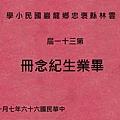 31屆畢業紀念冊01.jpg
