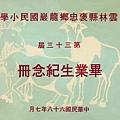 33屆畢業紀念冊-已修01.jpg