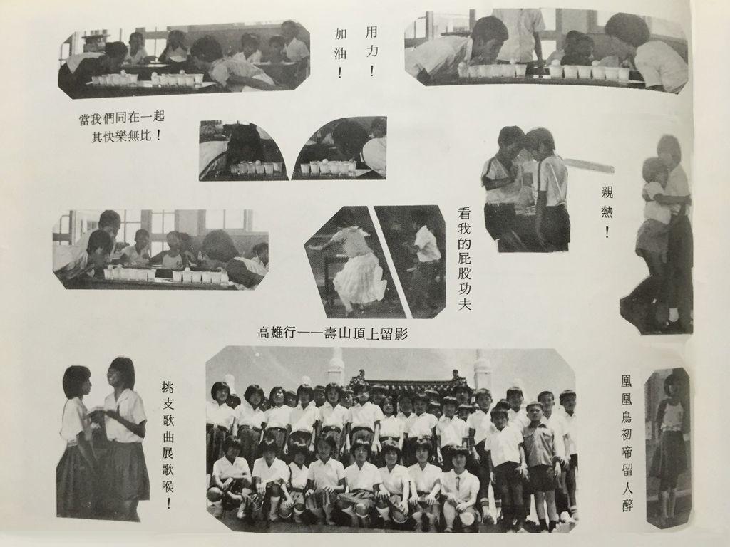 38屆畢業紀念冊07.jpg