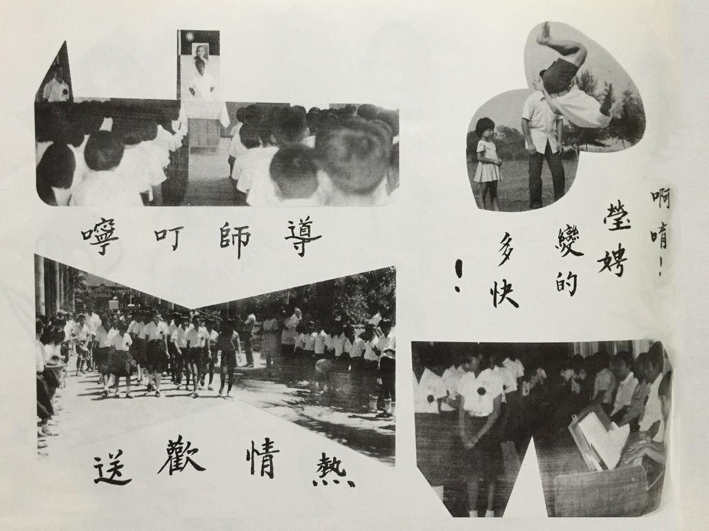 38屆畢業紀念冊11.jpg
