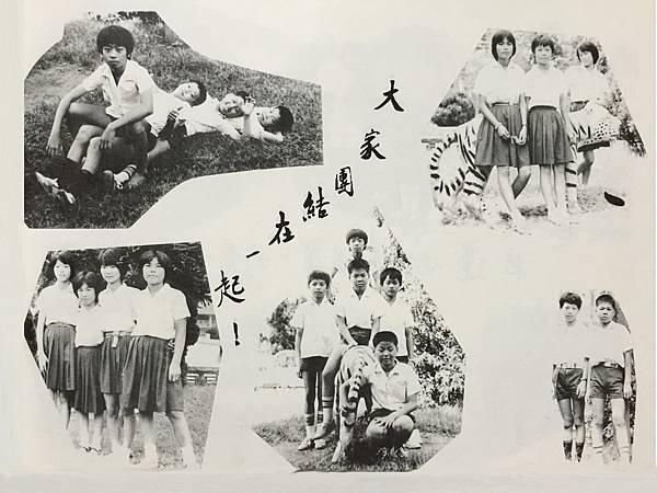 38屆畢業紀念冊12.jpg