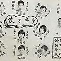 38屆畢業紀念冊10.jpg