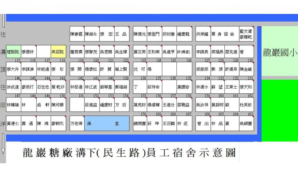 龍巖糖廠   溝下( 民 生 路 ) 員工宿舍示意圖2016.09.13.JPG