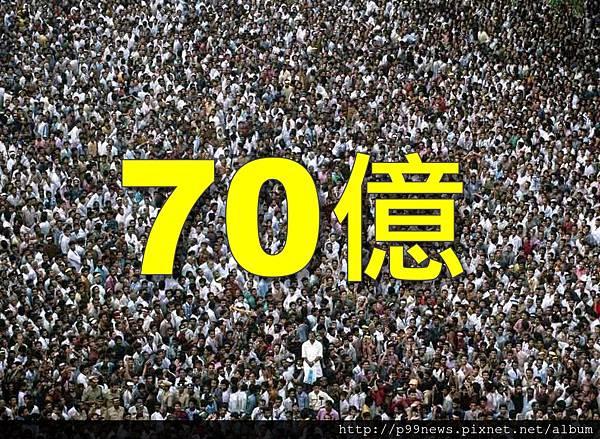 信息:70 billion