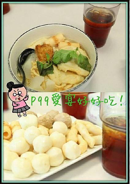 p99美食.jpg