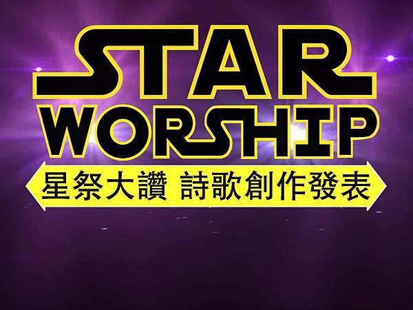 Star Worship