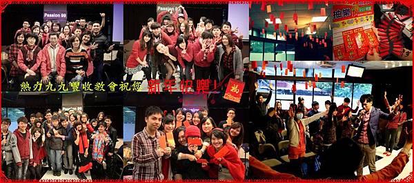 2014中國新年快樂Promo照