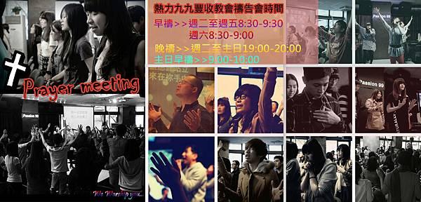 prayer meeting_副本-1