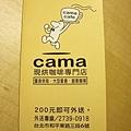 Cama Cafe