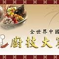 全世界中國菜廚技大賽