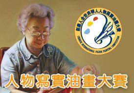全世界華人人物寫實油畫大賽
