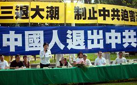 2011-10-9-minghui-taiwan-gaoxiong-tuidang-01--ss.jpg