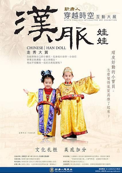 漢服娃娃海報-友權20130307