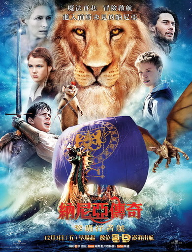 The Chronicles of Narnia the Voyage of the Dawn Treader.jpg
