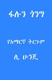 2006-8-3-ethiopian-02--ss.jpg