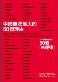 中國無法偉大的50個理由.jpg