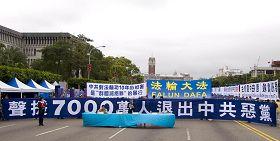 2010-3-8-falun-gong-tw-tuidang-01--ss.jpg