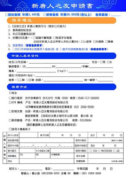 新唐人之友背面(終版小圖).jpg