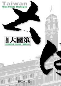 台灣大國策.jpg