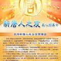 新唐人之友正面(終版小圖).jpg