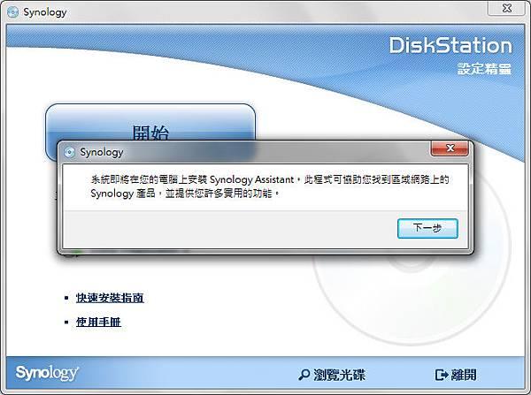 Synology 20111213 下午 121052.bmp