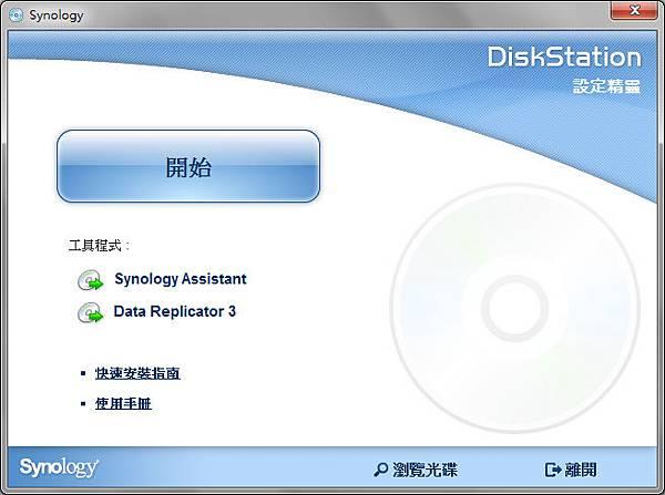 Synology 20111213 下午 121057.bmp