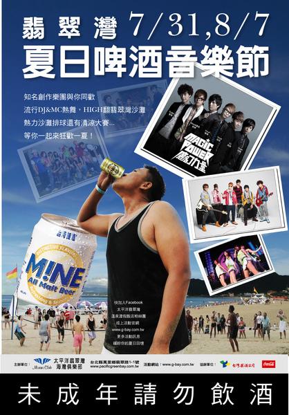 0729翡翠灣熱力啤酒音樂節.jpg