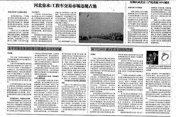 中國產經新聞報(內文).jpg