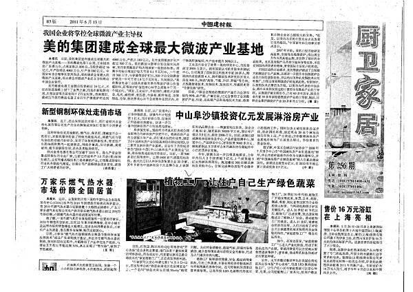 中國建材報.jpg