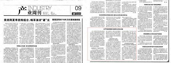 中國貿易報.jpg