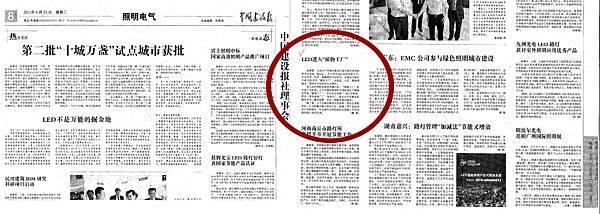 中國建設報.jpg