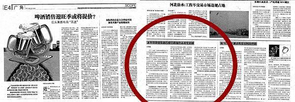 中國產經新聞報.jpg