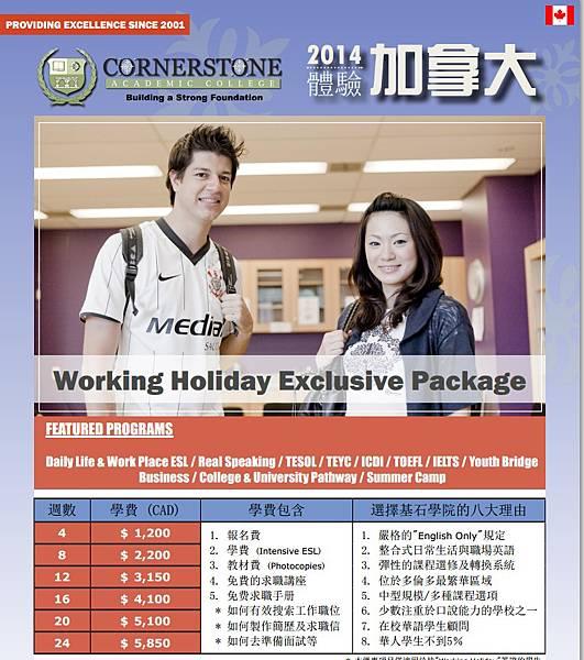 打工渡假課程優惠