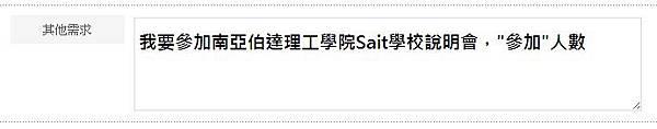 SAIT報名