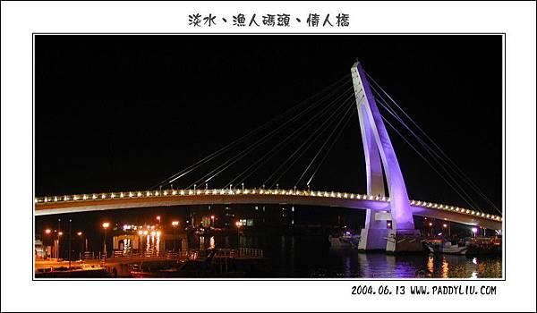 漁人碼頭-情人橋(夜拍)