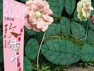 2006 玫瑰花季 - 士林官邸