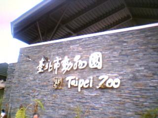 找回你的童心-台北市動物園