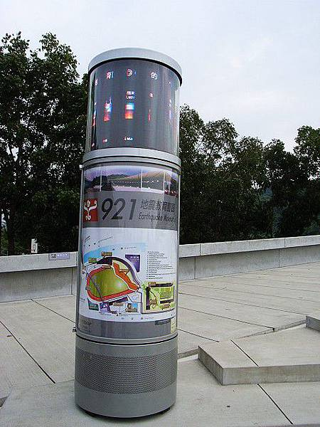 大地的歷史見證-九二一地震教育園區-1.jpg