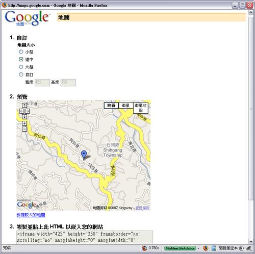 Google Maps 推出簡易嵌入地圖至部落格-2.png