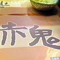 赤鬼炙燒牛排-1.jpg